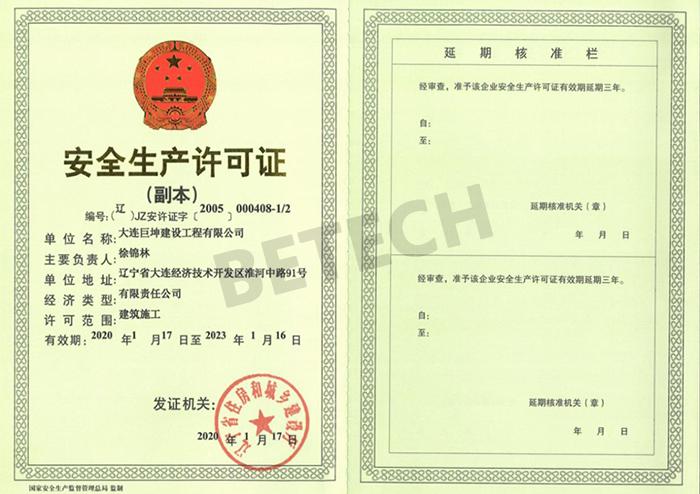 安全生产许可证(巨坤)