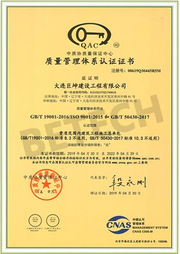 建设业品质管理认证(巨坤)
