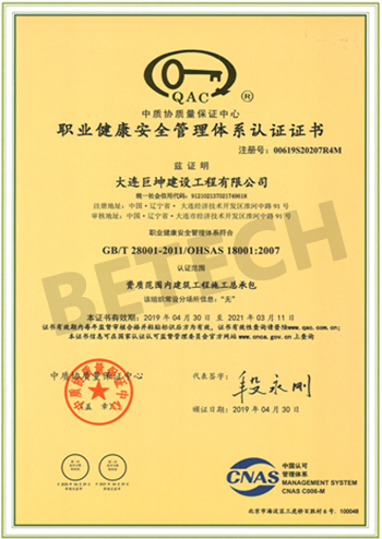职业健康安全管理认证(巨坤)