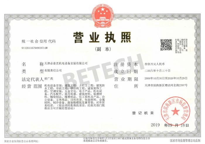 营业执照(天津)