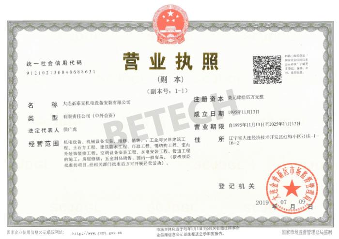 営業許可書(大連)