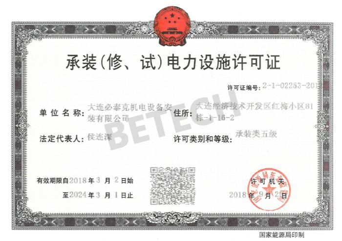 電力資格許可証(大連)