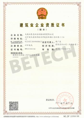 建築業企業資質証書(大連)