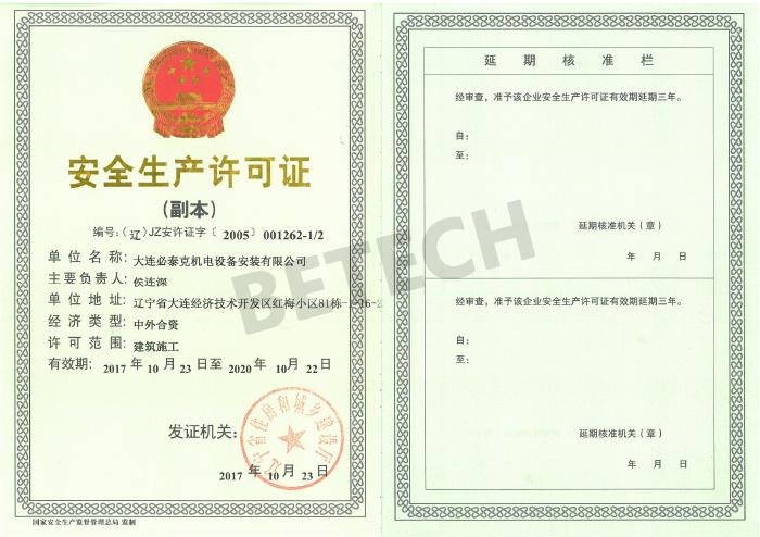 安全生産許可証(大連)