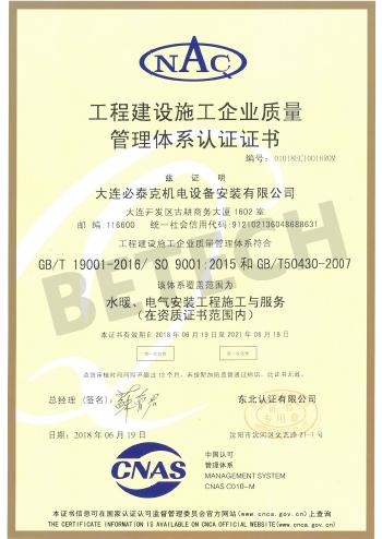 建設業品質管理認証(中国語版)