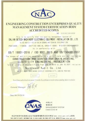 建設業品質管理認証(英語版)