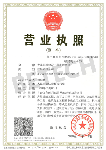 営業許可書(巨坤)