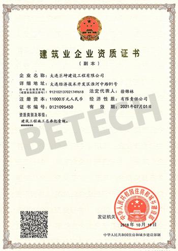 建築業企業資質証書(一級)