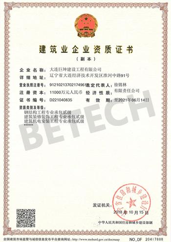 建築業企業資質証書(二級)