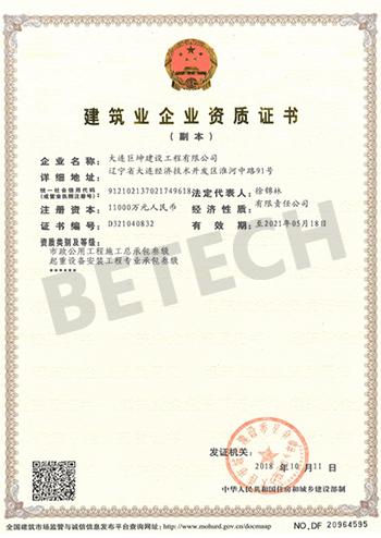 建築業企業資質証書(三級)