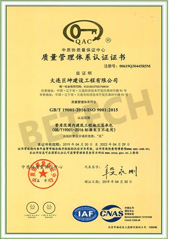 建設業品質管理認証(巨坤)