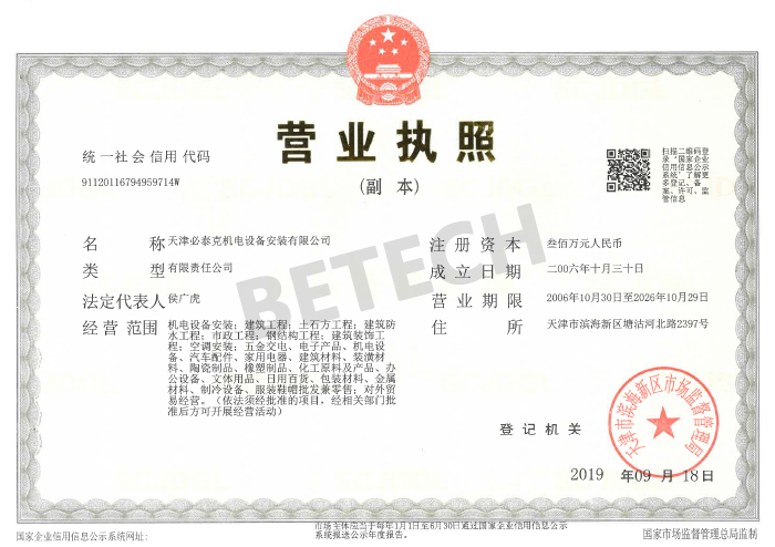 営業許可書(天津)