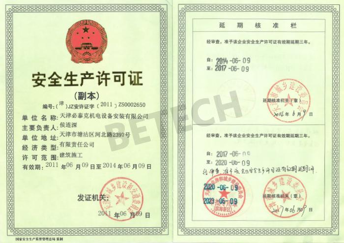 安全生産許可証(天津)