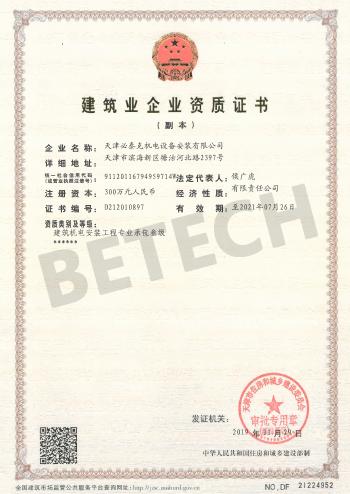 建築業企業資質証書(天津)